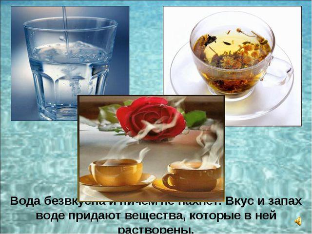 Вода безвкусна и ничем не пахнет. Вкус и запах воде придают вещества, которые...