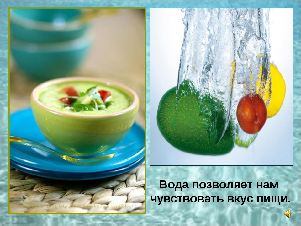 Вода позволяет нам чувствовать вкус пищи.