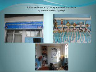А.Қарсақбаевтың туған күніне орай өткізілген аудандық шахмат турнирі