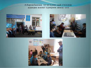 А.Қарсақбаевтың туған күніне орай өткізілген аудандық шахмат турнирінің ашылу