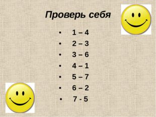 Проверь себя 1 – 4 2 – 3 3 – 6 4 – 1 5 – 7 6 – 2 7 - 5