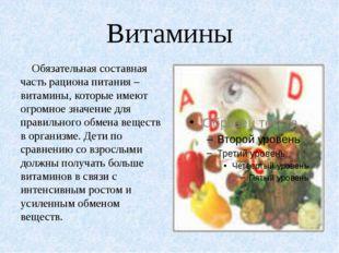 Витамины Обязательная составная часть рациона питания – витамины, которые име