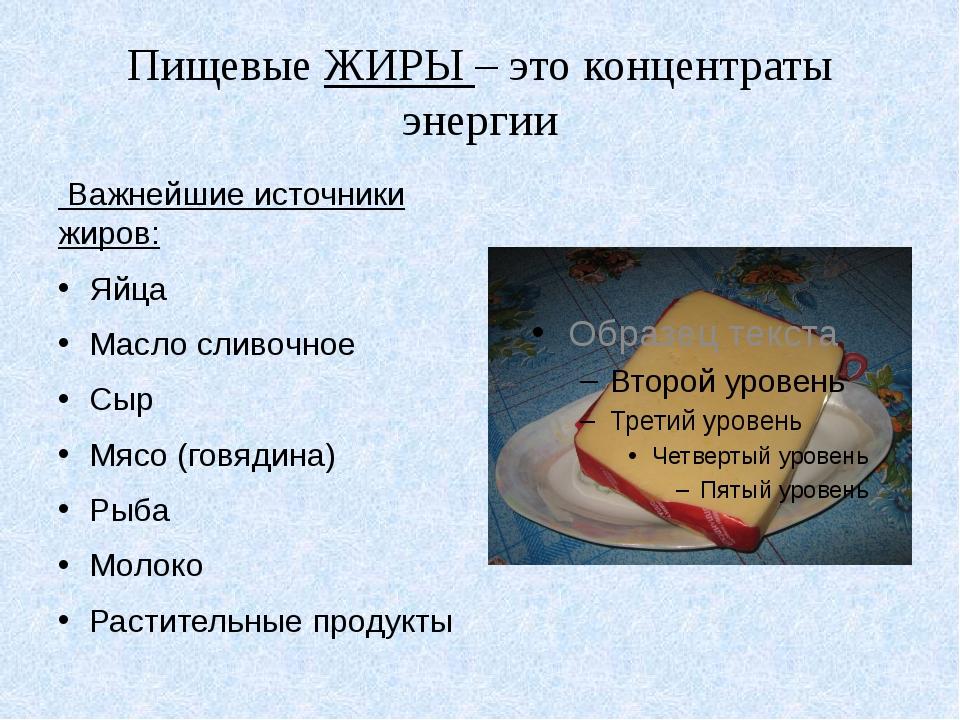 Пищевые ЖИРЫ – это концентраты энергии Важнейшие источники жиров: Яйца Масло...