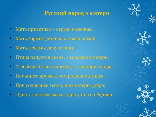 Русский народ о матери Мать приветная – ограда каменная. Мать кормит детей ка...