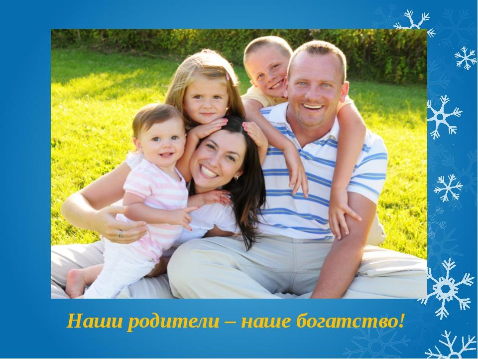 Наши родители – наше богатство!