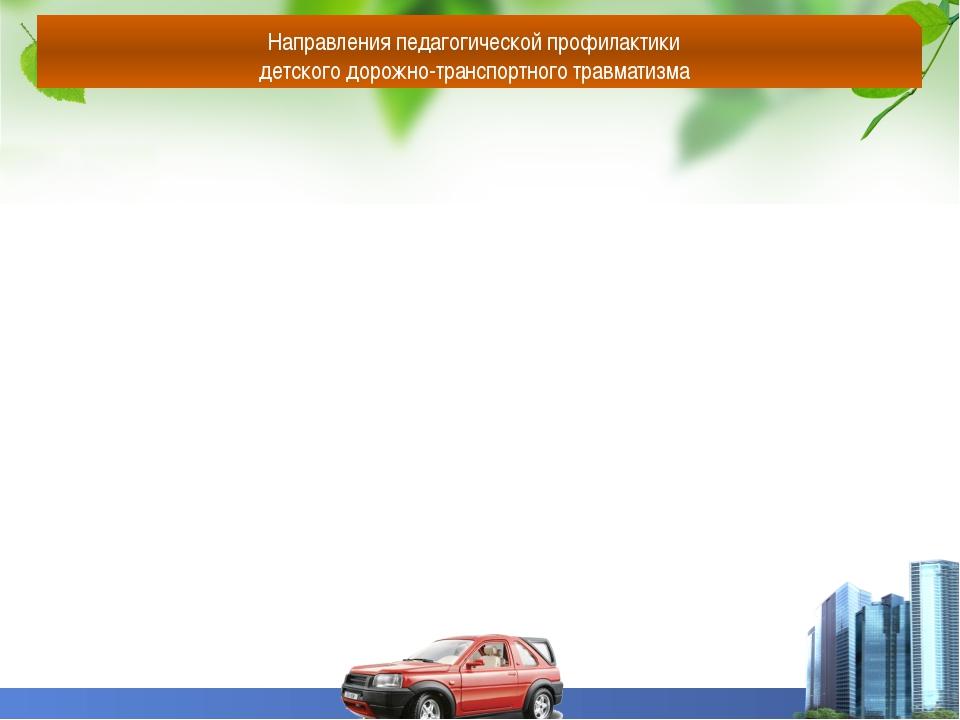 Направления педагогической профилактики детского дорожно-транспортного травма...