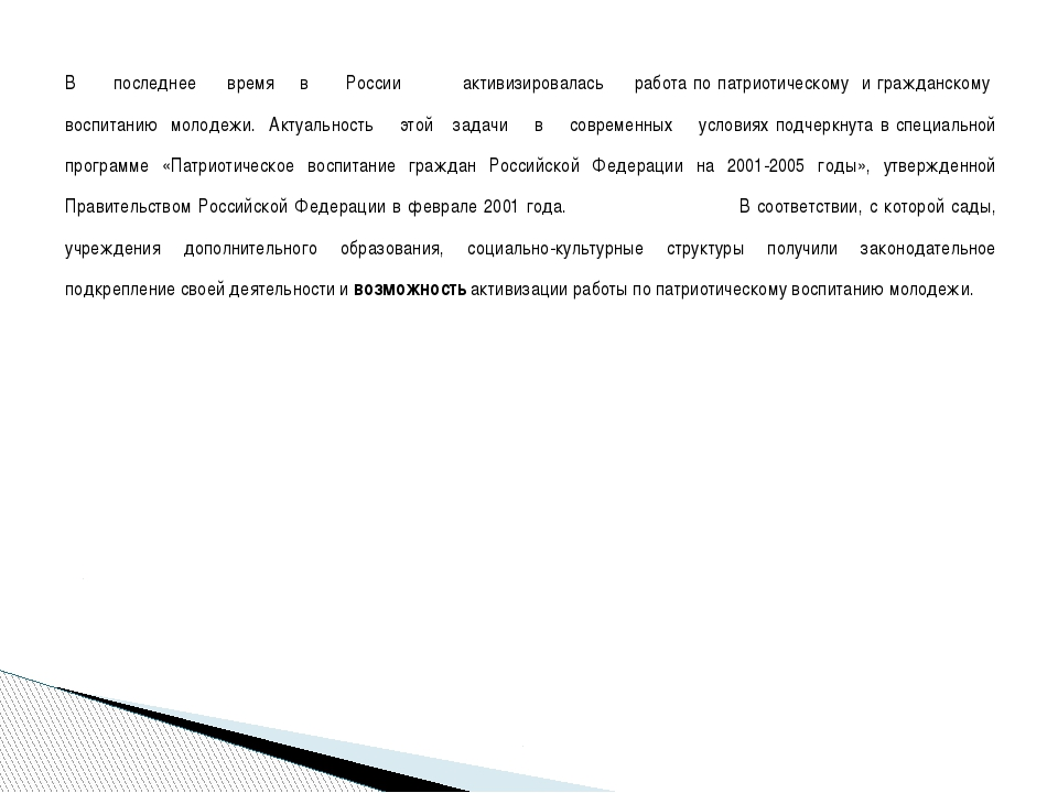 В последнее время в России активизировалась работа по патриотическому и гражд...
