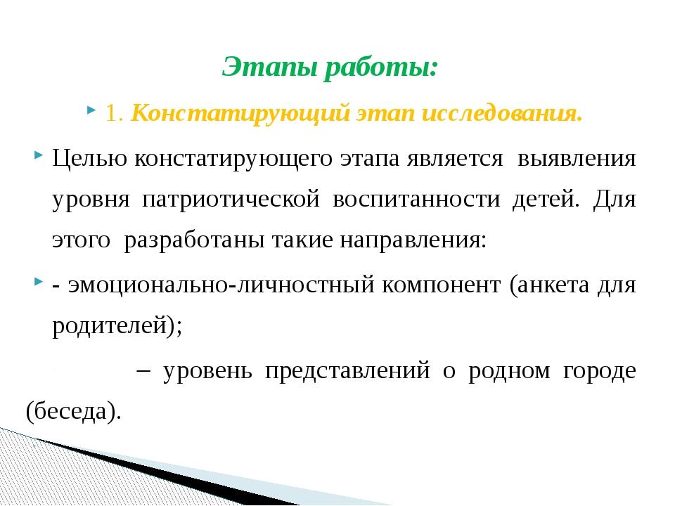 Этапы работы: 1. Констатирующий этап исследования. Целью констатирующего этап...