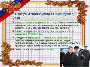 Президент РФ: Является главой государства. Он призван обеспечивать единство