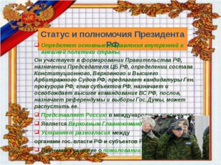 Статус и полномочия Президента РФ Определяет основные направления внутренней