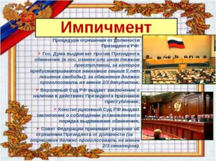 Процедура отрешения от должности Президента РФ: Гос. Дума выдвигает против П