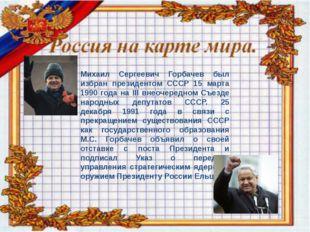 Михаил Сергеевич Горбачев был избран президентом СССР 15 марта 1990 года на I