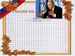 Президент РФ является: главой государства, гарантом Конституции РФ, прав и св