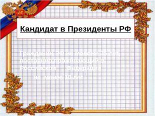 Кандидат в Президенты РФ Гражданин РФ не моложе 35 лет, постоянно проживающий