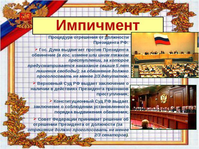 Процедура отрешения от должности Президента РФ: Гос. Дума выдвигает против П...