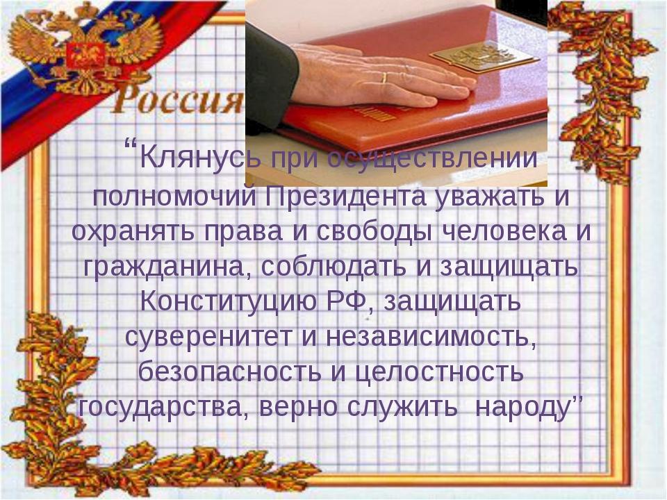"""""""Клянусь при осуществлении полномочий Президента уважать и охранять права и с..."""