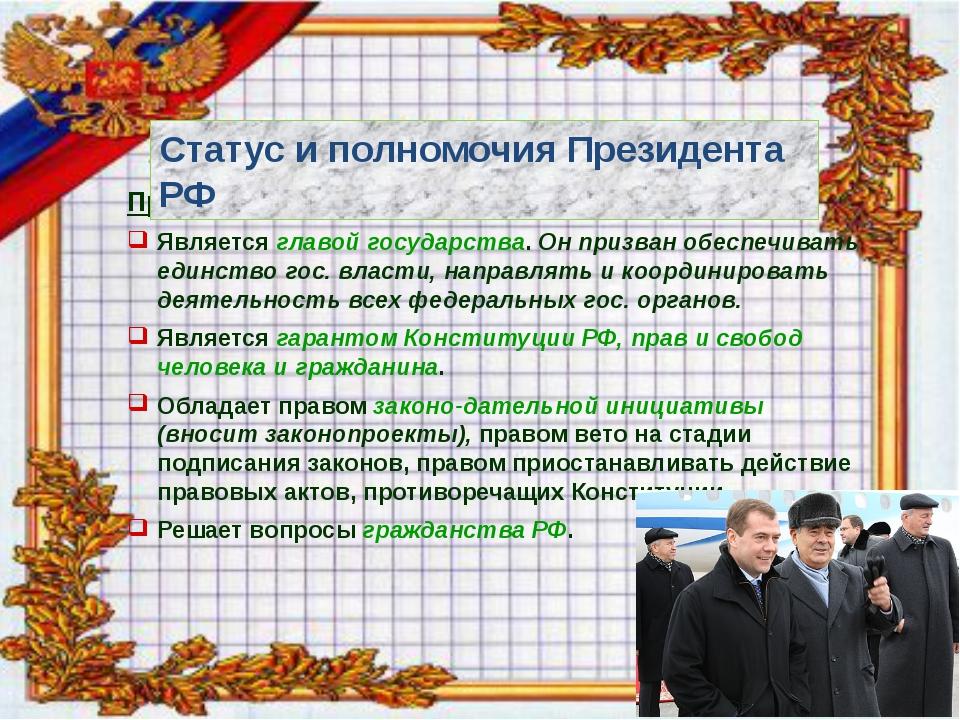 Президент РФ: Является главой государства. Он призван обеспечивать единство...