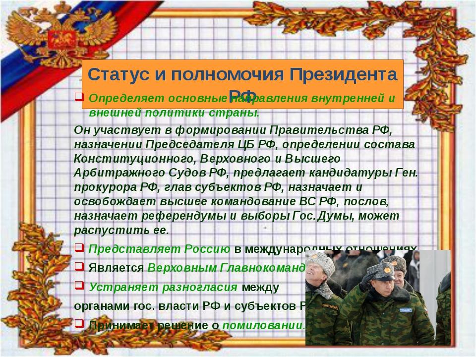 Статус и полномочия Президента РФ Определяет основные направления внутренней...