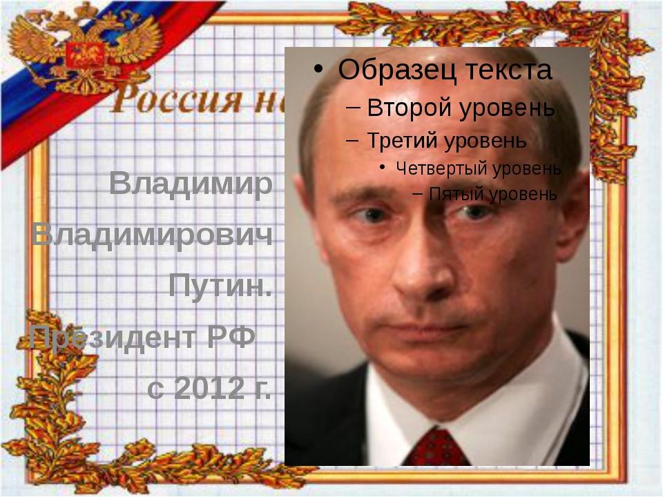 Владимир Владимирович Путин. Президент РФ с 2012 г.