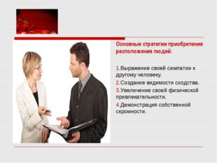 Основные стратегии приобретения расположения людей: 1.Выражение своей сим