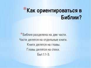 Как ориентироваться в Библии? Библия разделена на две части. Части делятся на