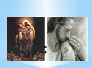 Библия рассказывает о союзе (завете) Бога с человеком