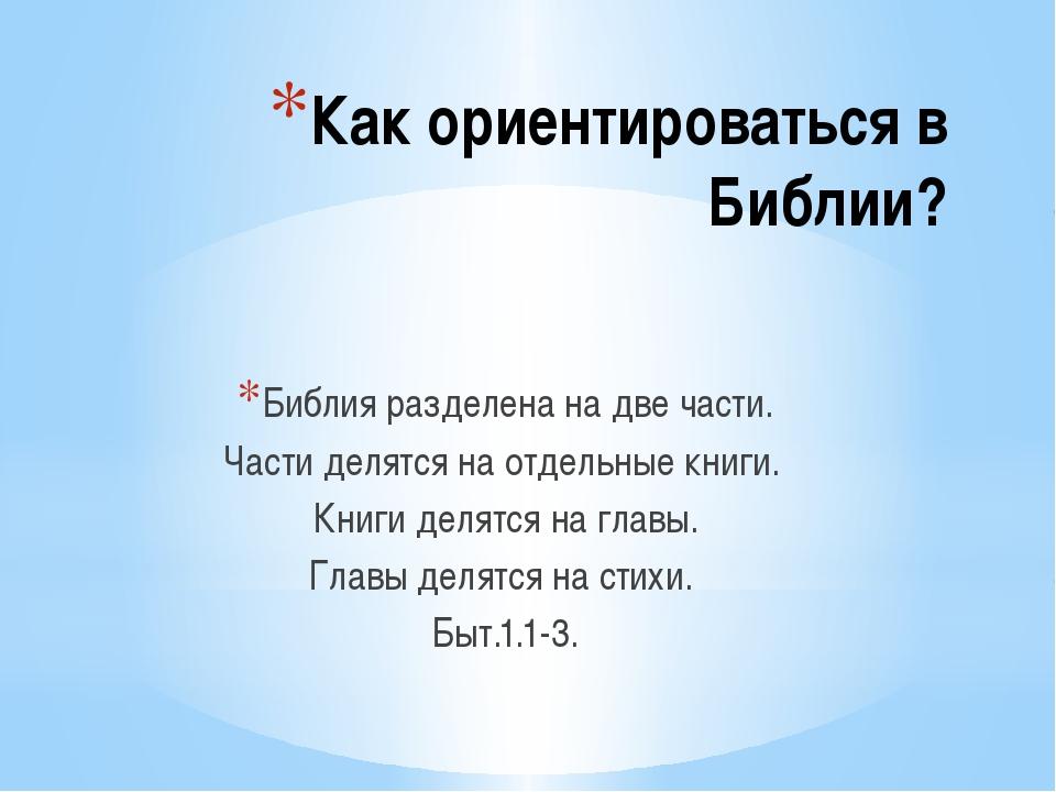 Как ориентироваться в Библии? Библия разделена на две части. Части делятся на...