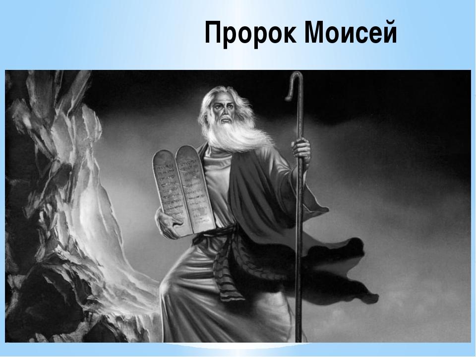 Пророк Моисей