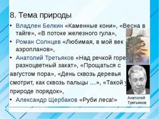 8. Тема природы Владлен Белкин «Каменные кони», «Весна в тайге», «В потоке же