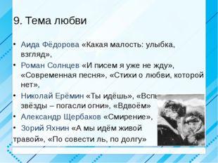 9. Тема любви Аида Фёдорова «Какая малость: улыбка, взгляд», Роман Солнцев «И