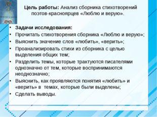 Цель работы: Анализ сборника стихотворений поэтов-красноярцев «Люблю и верую