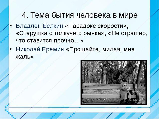 4. Тема бытия человека в мире Владлен Белкин «Парадокс скорости», «Старушка с...