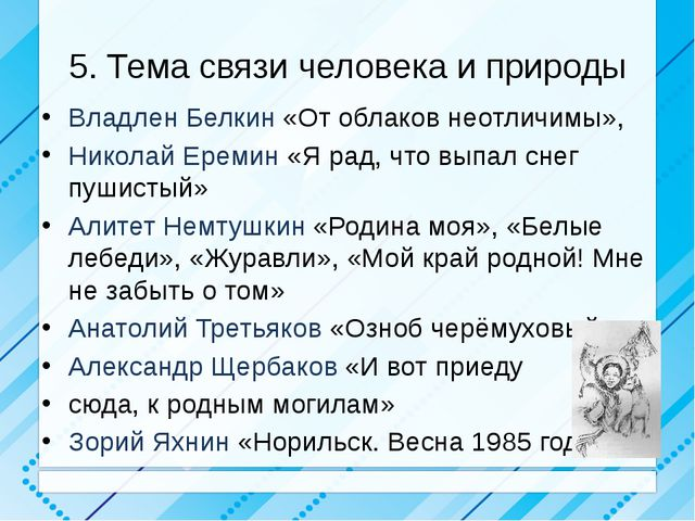 5. Тема связи человека и природы Владлен Белкин «От облаков неотличимы», Нико...