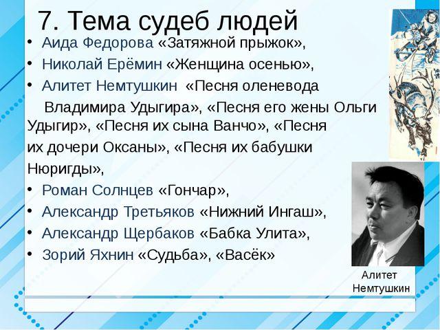 7. Тема судеб людей Аида Федорова «Затяжной прыжок», Николай Ерёмин «Женщина...