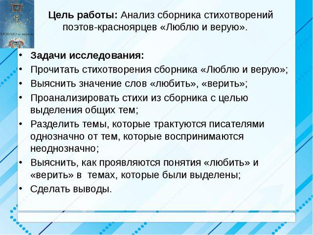 Цель работы: Анализ сборника стихотворений поэтов-красноярцев «Люблю и верую...
