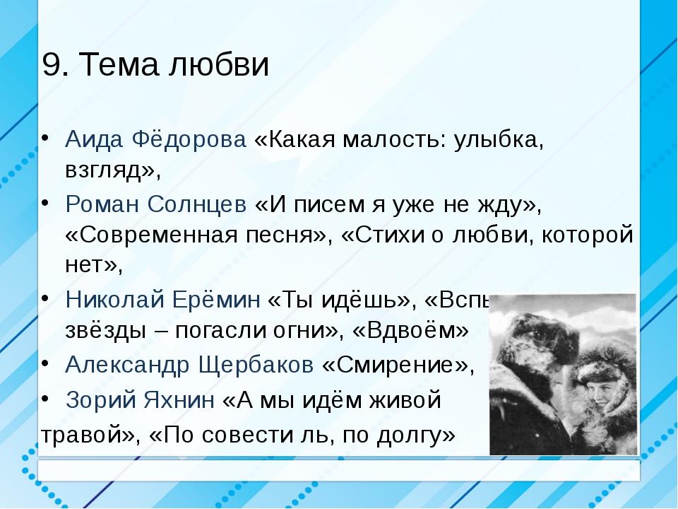 9. Тема любви Аида Фёдорова «Какая малость: улыбка, взгляд», Роман Солнцев «И...