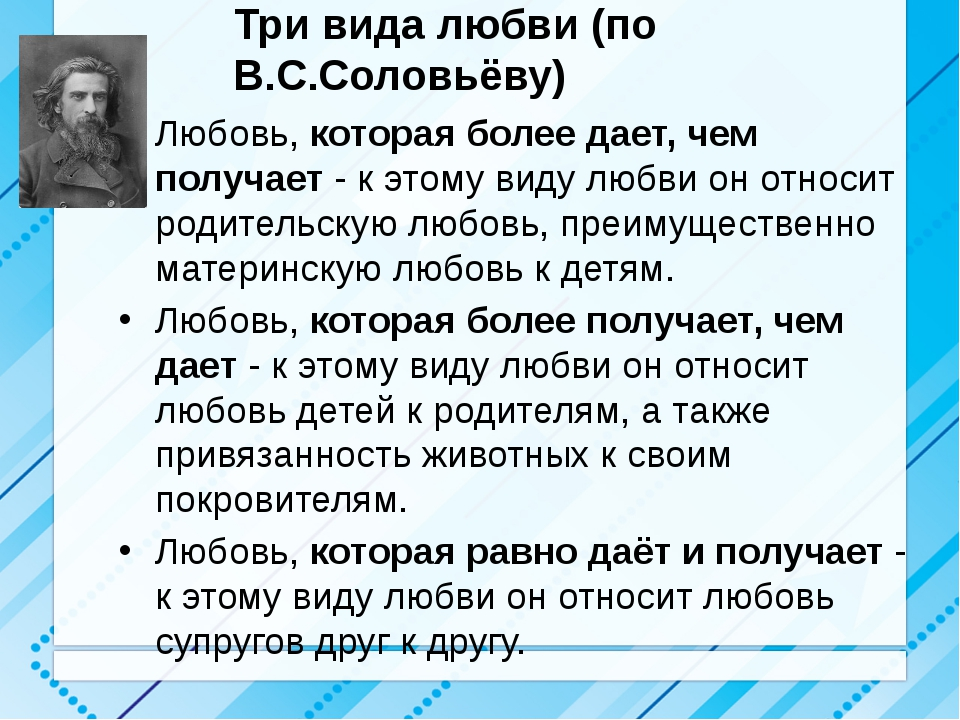 Три вида любви (по В.С.Соловьёву) Любовь, которая более дает, чем получает -...