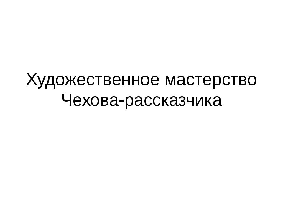 Художественное мастерство Чехова-рассказчика