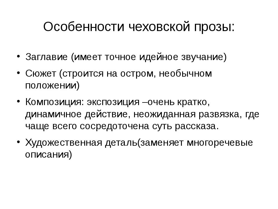 Особенности чеховской прозы: Заглавие (имеет точное идейное звучание) Сюжет (...