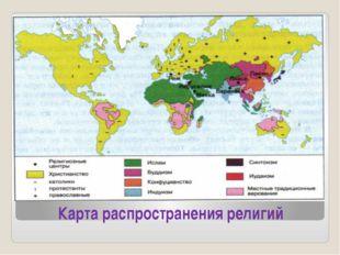 Карта распространения религий