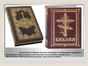 Би́блия— каноническое собрание текстов, считающихся священными виудаизме и
