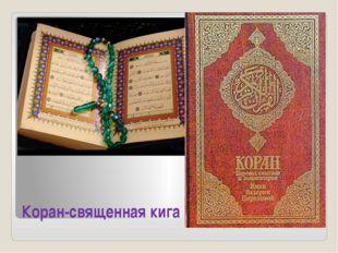 Коран-священная кига мусульман