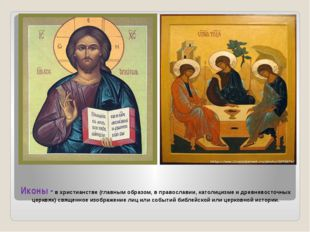 Иконы - в христианстве (главным образом, в православии, католицизмеи древнев