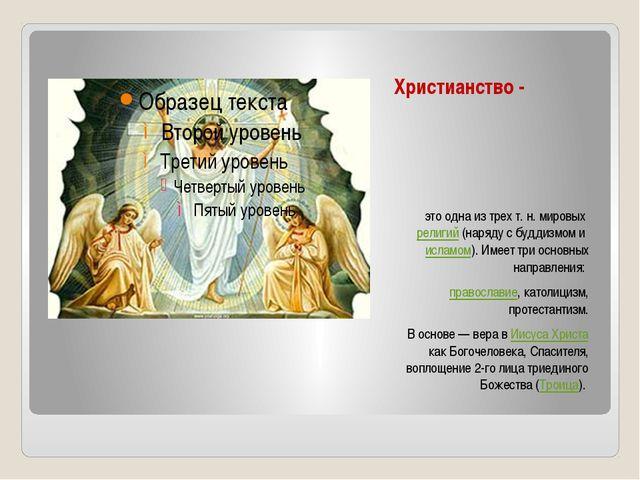 Христианство - это одна из трех т. н. мировых религий(наряду с буддизмом ии...