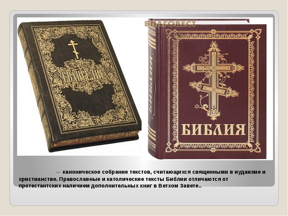 Би́блия— каноническое собрание текстов, считающихся священными виудаизме и...