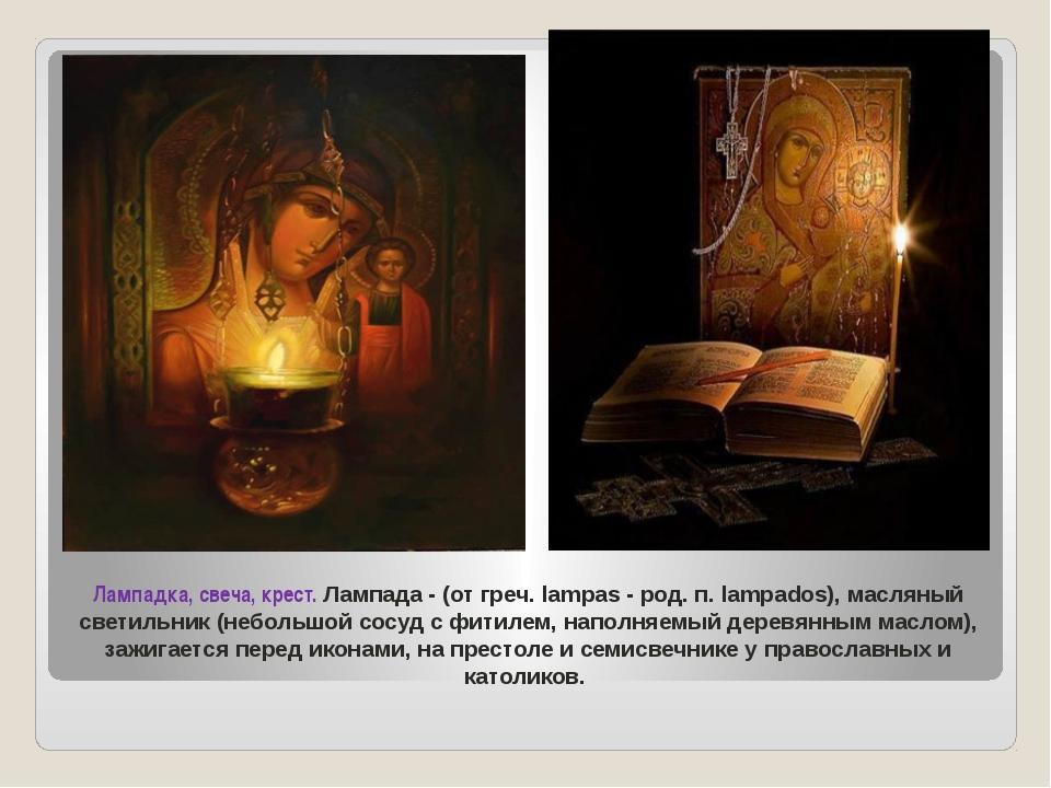 Лампадка, свеча, крест. Лампада - (от греч. lampas - род. п. lampados), масля...