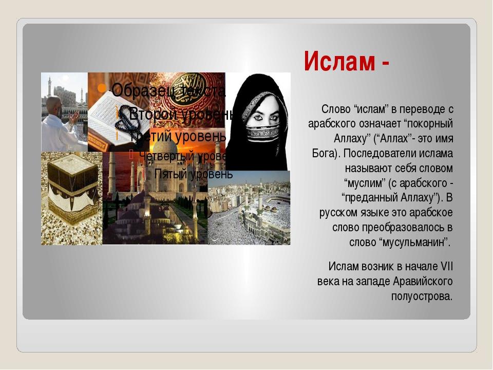 """Ислам - Слово """"ислам"""" в переводе с арабского означает """"покорный Аллаху"""" (""""Алл..."""