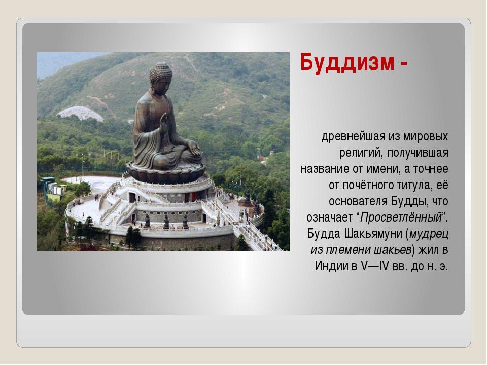 Буддизм - древнейшая из мировых религий, получившая название от имени, а точн...