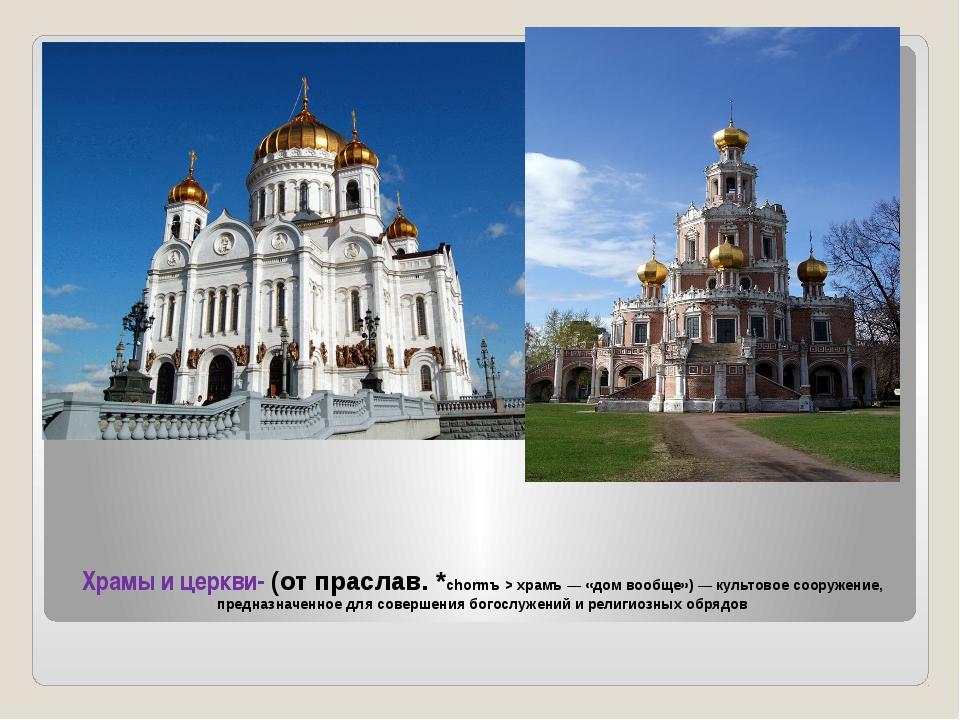 Храмы и церкви-(от праслав. *chormъ >храмъ— «дом вообще») — культовоесоор...
