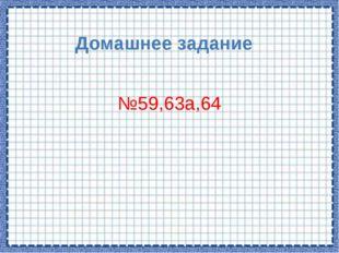 Домашнее задание №59,63а,64